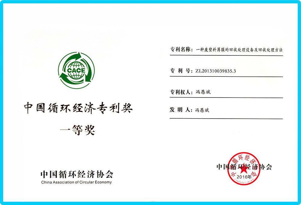 中国循环经济专利一等奖