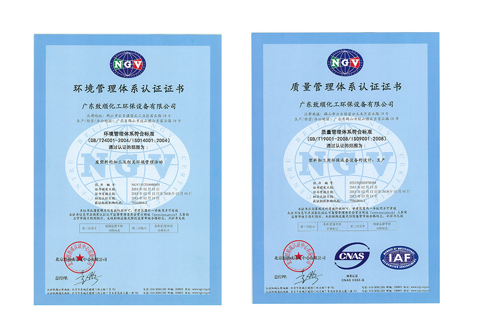 First Prize of China Circular Economy Patent